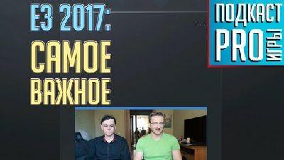 E3: главные события первого дня выставки