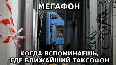 Мегафон и yota выплатят компенсацию пострадавшим от сбоя связи