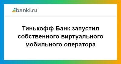 Тинькофф банк запустил собственного виртуального мобильного оператора